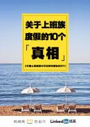 中國上班族旅行方式研究報告