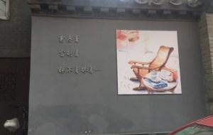 【黄崖洞图片】#转遍北京博物馆#——史家胡同博物馆