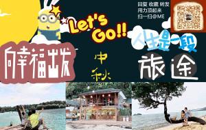 【象岛图片】《中餐厅》引爆泰国--【象岛】Koh Chang 热度(国庆7日游)——【跟着大卫去旅行】