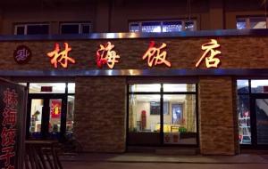 雪乡美食-林海饭店(饺子馆)