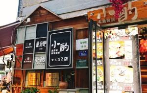 福建美食-小酌海鲜本港菜(龙头路2店)