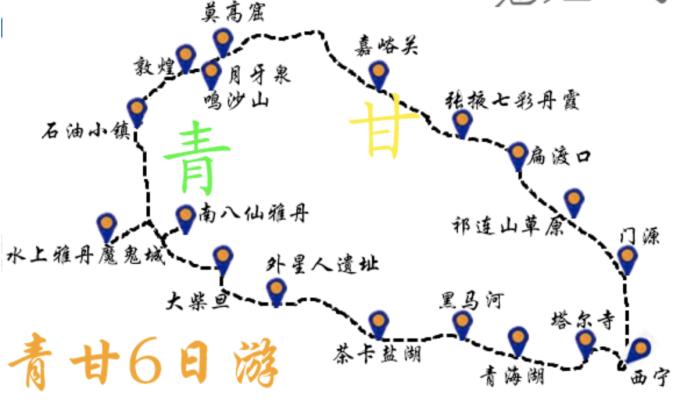梦萦丝路 - 青海甘肃6日大环线