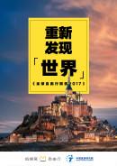 全球自由行報告2017