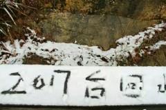雪中的江南小布达拉宫——台回山
