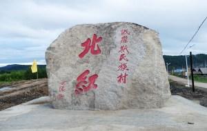 【大兴安岭图片】中国最北的行政村——北红村
