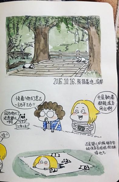 成都手绘日记(熊猫基地,乐山,九寨沟,杜甫