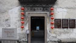 西塘景点-张正根雕艺术馆