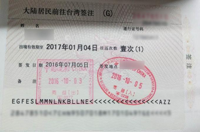 台湾与金门图片