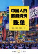 全球旅游消費報告