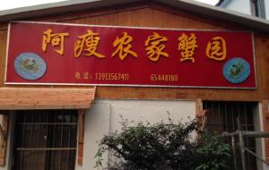 苏州美食-苏州阳澄湖莲花岛阿瘦农家蟹庄