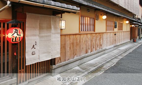 京都米其林二星餐厅 祗园丸山(京都人气米其林怀石料理餐厅 午餐/晚餐)