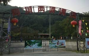 都江堰娱乐-青城两河漂流