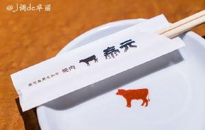 福冈美食-鹿兒島黑牛燒肉 泰元