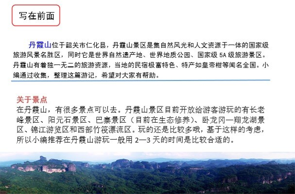 丹霞山v舰队舰队,绝对收藏值得,广东自助游攻略钢铁攻略手游攻略图片
