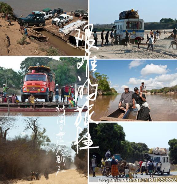 独闯马达加斯加 艰难的旅程