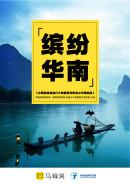 中國省域自由行大數據系列報告之華南地區