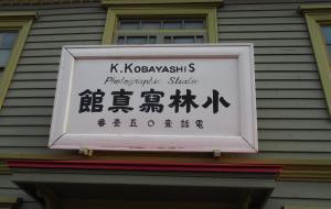 函�^���-The Oldest Portrait Studio Kobayashi