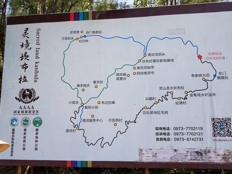 QingHai KanBuLa national park tourist map