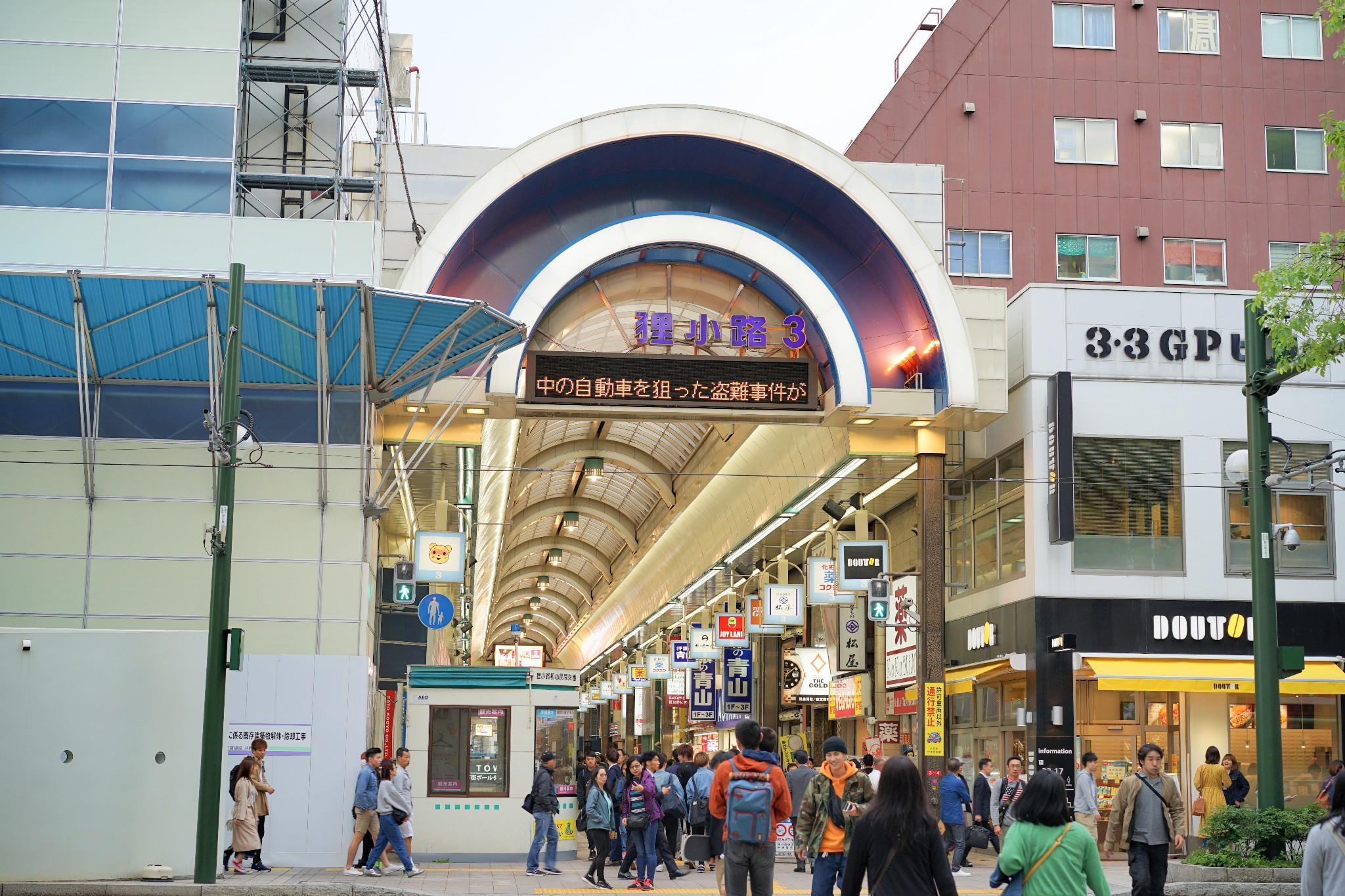 【北海道景點圖片】貍小路商店街