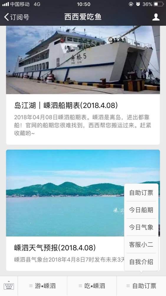 沈家湾船票预定_沈家湾码头到枸杞岛的船票可以网上预定吗、或者有其他预定 ...