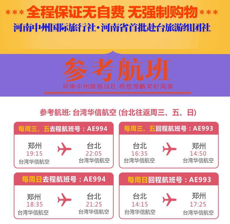 郑州旅游团图片