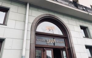 莫斯科美食-SAVVA