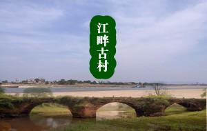 【吉安图片】【羲之停車,相如止馬】赣水千年江畔古村@人文故事