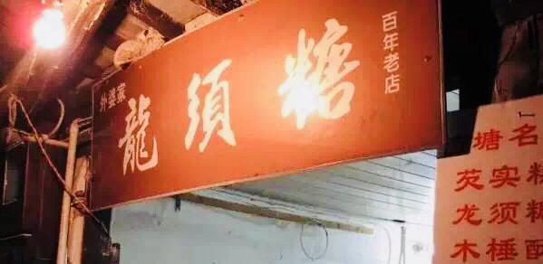 西塘古镇美食一条街图片
