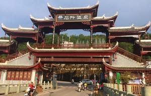 貴州娛樂-石阡溫泉群