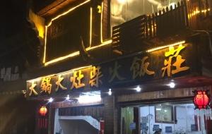 凤凰古镇美食-大锅大灶柴火饭庄