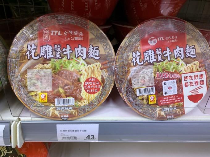 台湾投诚方便面图片
