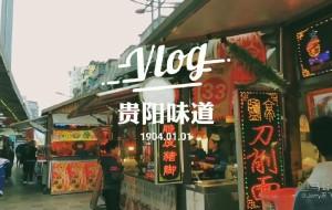 貴州美食-二七路小吃街