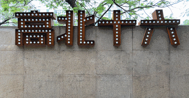 时间:2018年12月2日 地点:高北十六创意园 人物:闺蜜/2人 高北十六创意园位于南山区科技园,其前身「东方信息港」成立于1993年,老旧集装箱变身的文艺创意园。 自驾导航:高北十六创意园 或者 东方信息港 公交车:科苑北环立交2 地铁:深大A4出口步行过去1.8公里