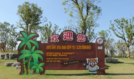 南通森林野生动物园电子票/南通森林野生动物园欢迎您