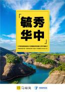 中國省域自由行大數據系列報告之華中地區