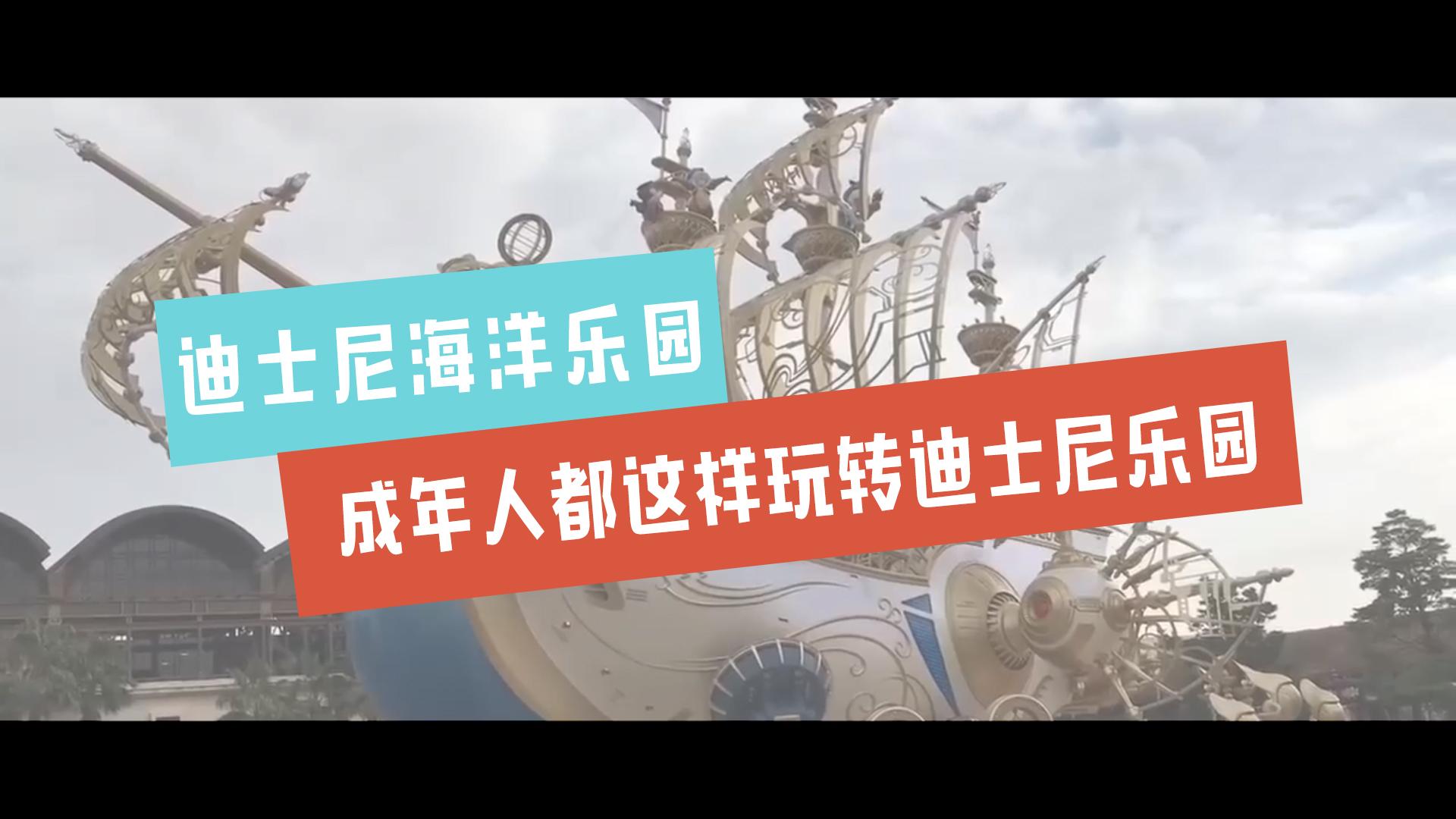 【日本景點圖片】東京迪士尼海洋樂園
