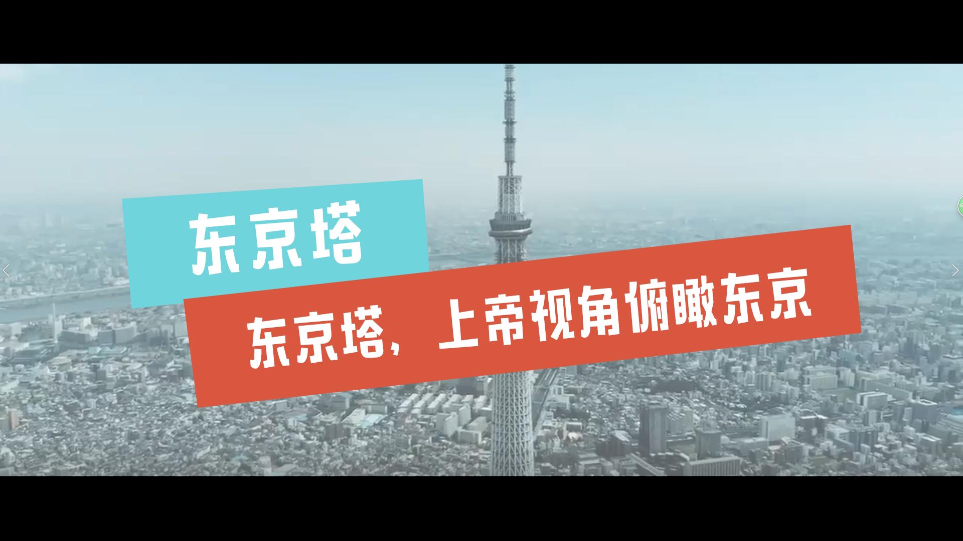 【日本景點圖片】東京塔