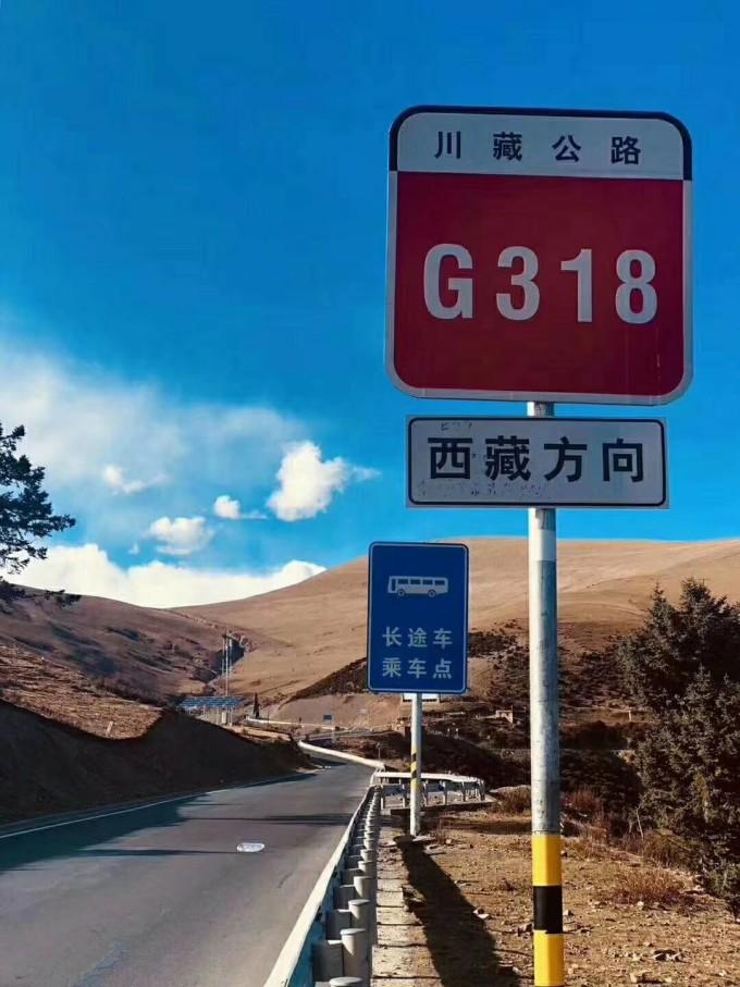 《318号公路》先导预告片!