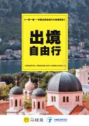 《中國出境自由行大數據報告2019》