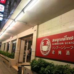 泰国美食小吃有哪些图片