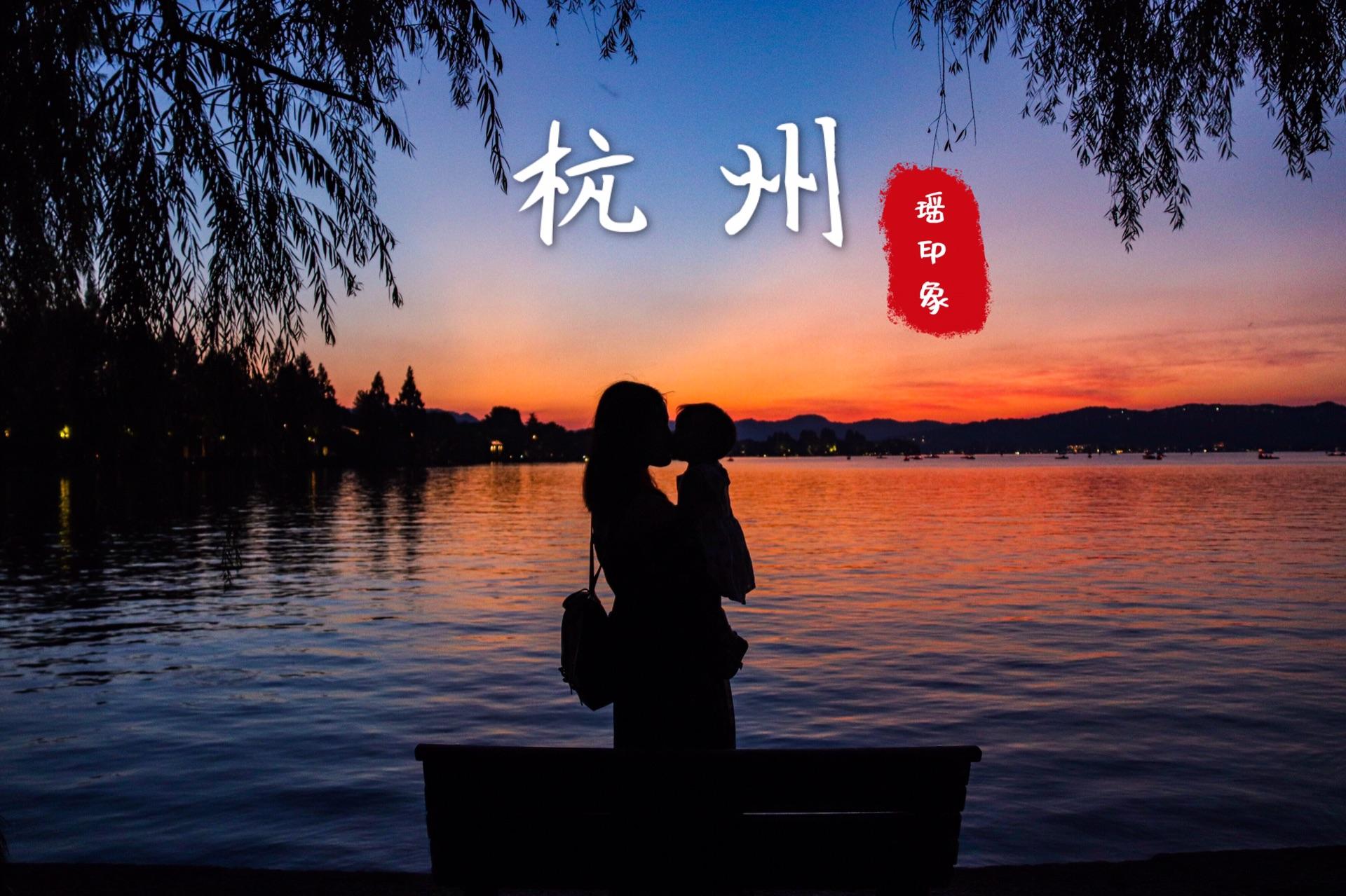 ·杭州印象·最忆是杭州「这可能是最全的一篇杭州攻略」_游记