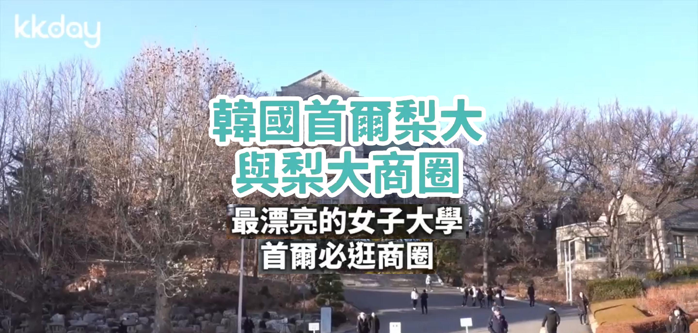 【首爾景點圖片】梨花女子大學