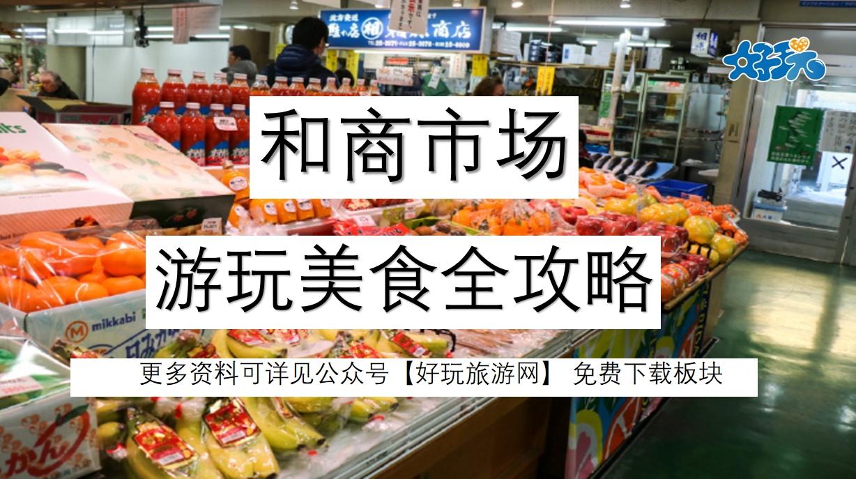 Eat in japan----和商市场 好多美食在等着你呢~