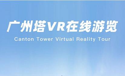 广州塔VR在线游览 | 防疫知识挑战,千张门票等你