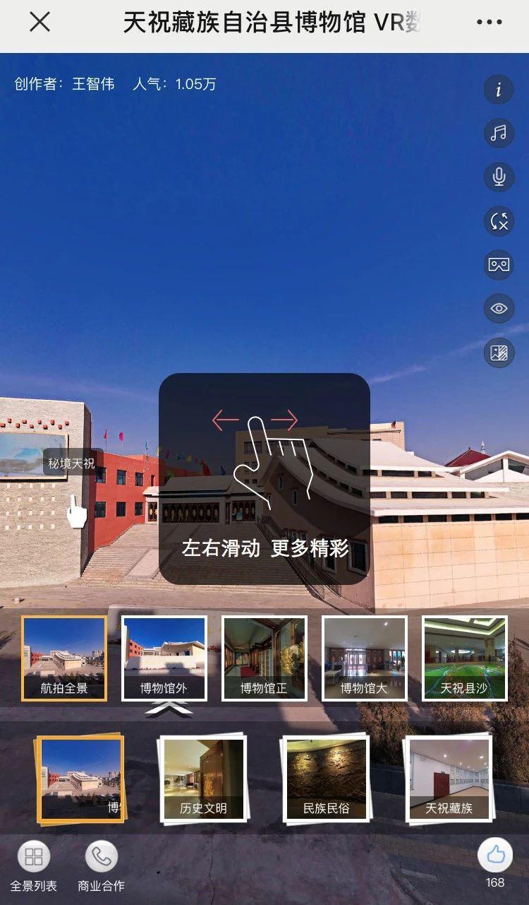 天祝藏族自治县博物馆邀您网上参观!