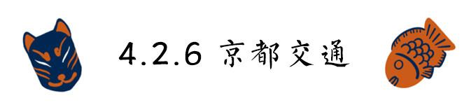 2.6、京都交通