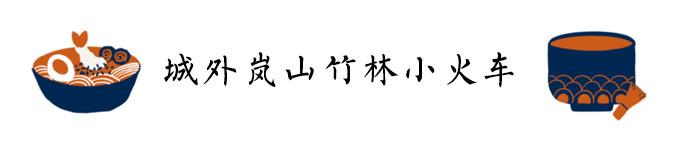 ▷城外岚山竹林小火车