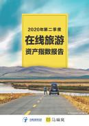2020年第二季度在線旅游資產指數報告