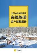 2020年第四季度在線旅游資產指數報告