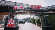 開啟夏季越野生活 C位還是北京越野的
